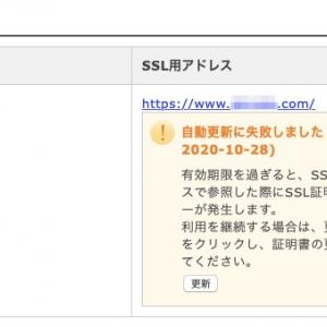 「XServer 独自SSL設定を更新する際にエラーが発生しました」の対処方法