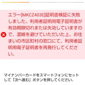 マイナンバーカードの読み取りで「[MKCZ403E]証明書検証に失敗しました」のエラーが出た時の原因と対処方法
