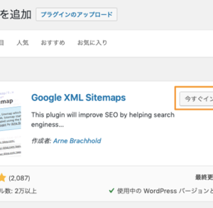 WordPressでsitemap.xmlを作成し、Search Consoleに登録する方法