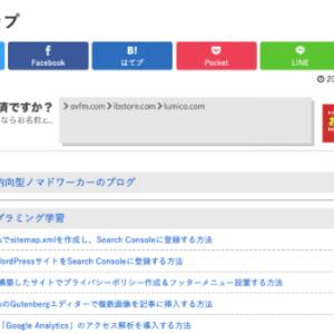 WordPressの「PS Auto Sitemap」プラグインを使って訪問者向けのサイトマップページを作成する方法