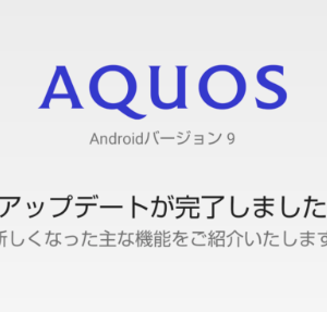 AQUOS sense2(SH-01L)をAndroid9にアップデートしてみたら快適になった件