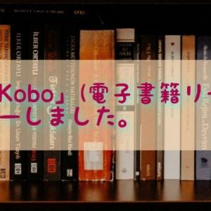 自粛要請に耐えきれず【楽天Kobo】を購入しました。R-18なの??