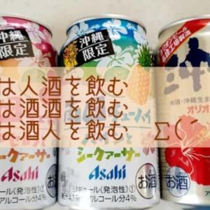 スーパーのたまご99円の日に沖縄物産?!買っちゃうよね~
