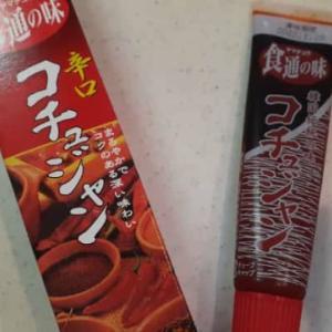 【DAISO】チューブ入り、コチュジャンと豆板醤!割安だしかなり良いと思います。