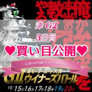 10/17[買い目❤公開]津G2-モーターボート大賞 ウィナーズバトル-3日目