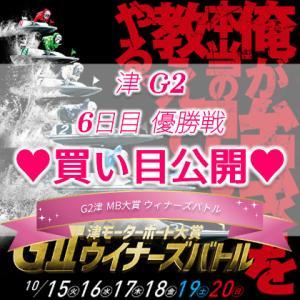 10/20[買い目❤公開]津G2-モーターボート大賞 ウィナーズバトル-6日目