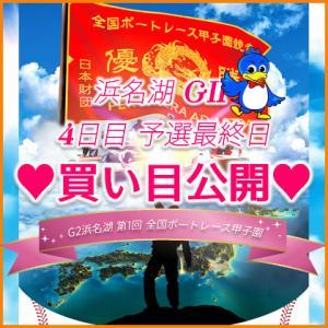 [7/26ヤケちょこ]レース予想-浜名湖G2-第1回全国ボートレース甲子園-4日目