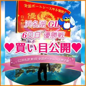 [7/29お詫び]レース予想-浜名湖G2-第1回全国ボートレース甲子園-6日目