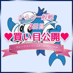 [7/30薄着]レース予想-ヴィーナスシリーズ第7戦RKBラジオ杯-2日目