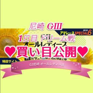 [8/16]G3尼崎-オールレディース-1日目 & びわこ一般戦-びわこカップ-6日目