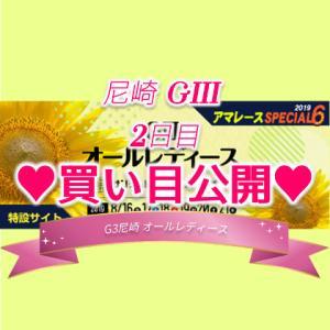 [8/17ハピバ]G3尼崎-オールレディース サンテレビ開局50周年記念競走-2日目