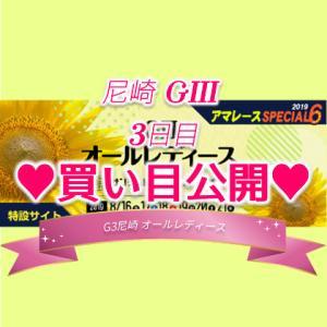 [8/18]G3尼崎-オールレディース サンテレビ開局50周年記念競走-3日目