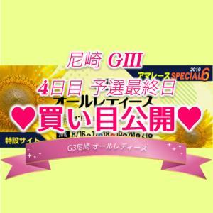 [8/19]G3尼崎-オールレディース サンテレビ開局50周年記念競走-4日目