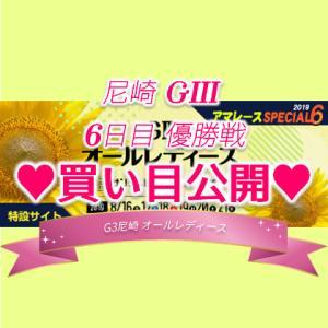 [8/21]G3尼崎-オールレディース サンテレビ開局50周年記念競走-6日目