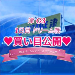 [8/22]津G3-オールレディース マクール杯-1日目
