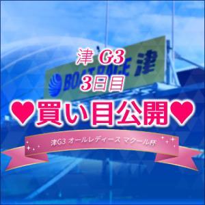[8/24]津G3-オールレディース マクール杯-3日目