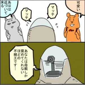 Fallout76 記録漫画#41