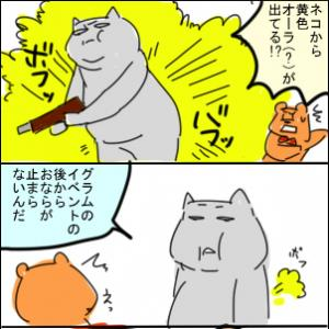 Fallout76 記録漫画#43