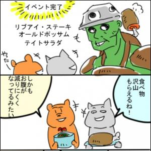 Fallout76 記録漫画#42