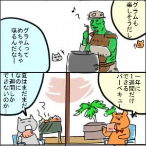 Fallout76 記録漫画#45