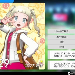 【ポケモン剣盾】その3 ユリカ様の背番号&カード&パスコード!【動画】