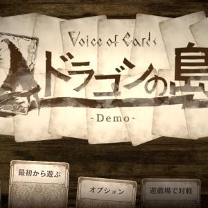 【スイッチ】Voice of Cards ドラゴンの島【体験版】