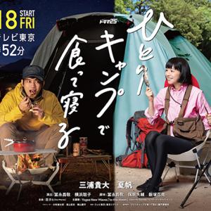 ひとりキャンプで食って寝る 1話 感想|孤独のグルメとはまた違う飯テロドラマ。