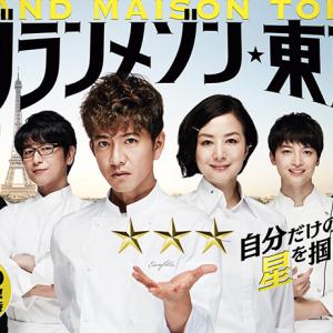 グランメゾン東京 8話 感想|来週から反撃編でも始まるの?