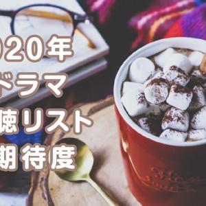 2020年 冬ドラマ 視聴リスト&期待度