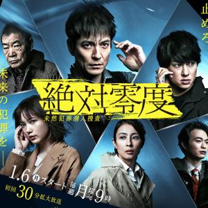 絶対零度〜未然犯罪潜入捜査〜(2020) 8話 感想|ちゃんと畳めるの?