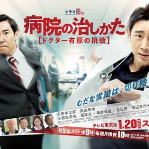 病院の治しかた〜ドクター有原の挑戦〜 1話 感想|ちゃんとしたドラマで安心した。