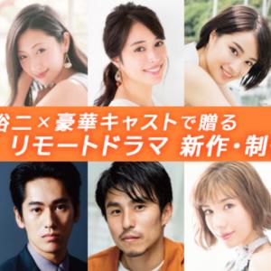 リモートドラマ Living 3・4話 感想|成功と失敗は隣り合わせの人生