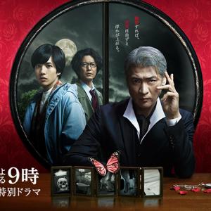 探偵・由利麟太郎 2話 感想|一番不憫なのは五月くんかもね。