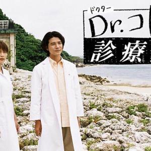 Dr.コトー診療所2004 特別編 3話 感想|主題歌だけが不足(泣)