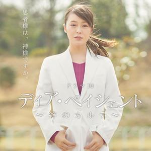 ディア・ペイシェント〜絆のカルテ〜 1話 感想|佐野史郎さんなのにアッサリ解決