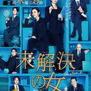 未解決の女 警視庁文書捜査官 Season2 1話 感想|最後は宮川一朗太さんで魅せる。