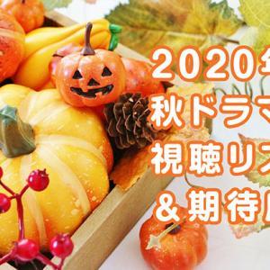 2020年 秋ドラマ 視聴リスト&期待度