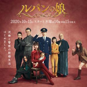 ルパンの娘(2020) 8話 感想|三雲玲=猿彦説もあり得る?