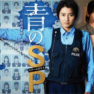 青のSP−学校内警察・嶋田隆平− 8話 感想|校長と学校、終了のお知らせ?