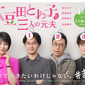 大豆田とわ子と三人の元夫 2話 感想|面倒臭いけど憎めない人の為の処方箋