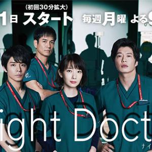 ナイト・ドクター(Night Doctor) 1話 感想|退職してくれ元研修医!