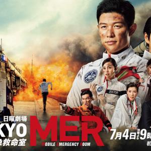TOKYO MER〜走る緊急救命室〜 4話 感想|命を救いたいという想いは同じ