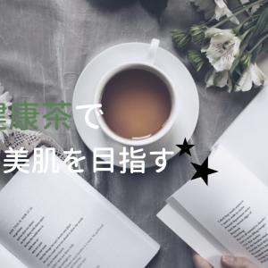 美肌を目指すなら健康茶が最適!おすすめの健康茶ランキング