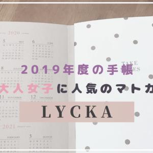 2019年度の始まりに手帳を購入!大人女子に人気のマトカのリュッカ(LYCKA)