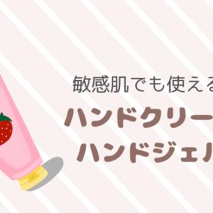 保湿力と香りで選びたい!敏感肌でも使えるお気に入りのハンドクリーム・ジェル