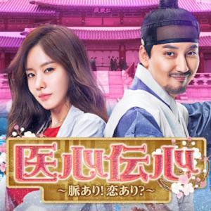 韓国ドラマ『医心伝心』