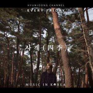 MUSIC IN KOREA season2 『四季』『NEW WAY』