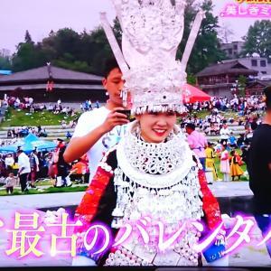 【世界ふしぎ発見!】世界遺産「梵浄山」と美しい刺繍を紡ぎだすミャオ族を有する貴州省はどんなとこ?