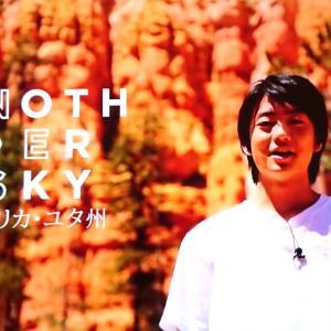 【アナザースカイ】伊藤健太郎さんが訪れたユタ州のスポットはここ