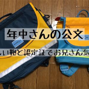 年中さんの公文。新しい鞄と認定証でモチベーションアップ
